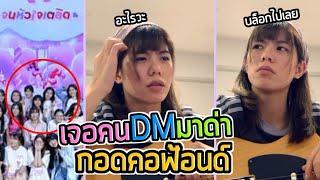 เมื่อวีเจอคน DM มาด่าเรื่องกอดคอฟ้อนด์ | Wee BNK48