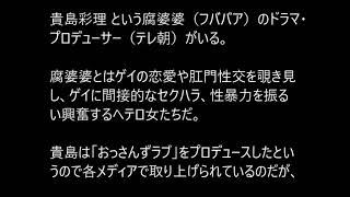 腐婆婆プロデューサー、貴島彩理がゲイに間接的な性暴力、ゲイ差別行為~「おっさんずラブ」~