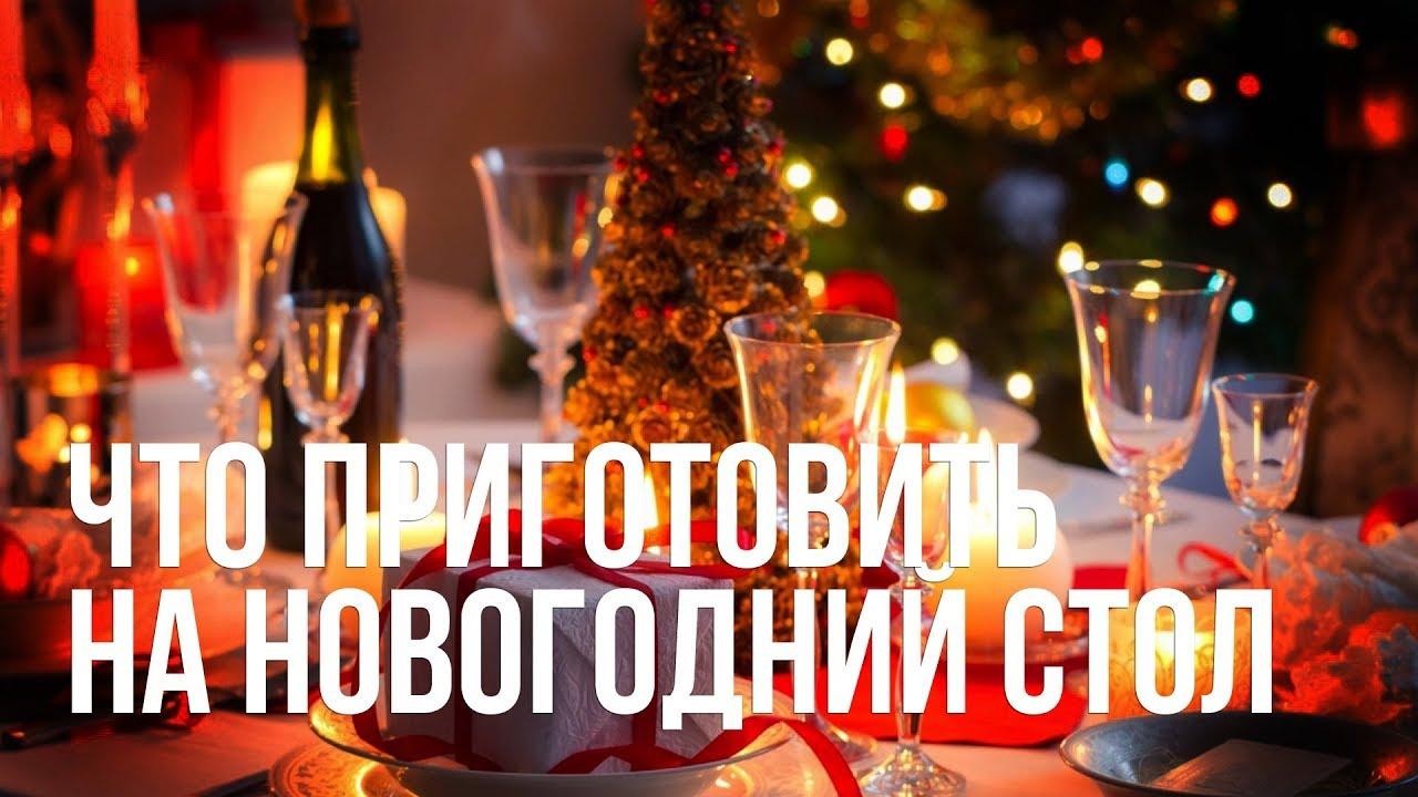 Новогодние блюда в казане и гриле