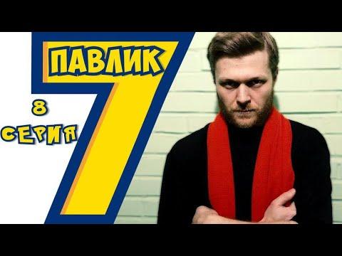 ПАВЛИК 7 сезон 8 серия