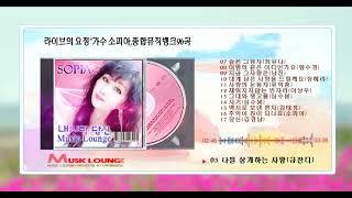 """라이브의 요정""""가수 소피아 종합뮤직뱅크96곡"""