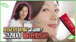 김희애외모, 그녀의 비밀 너무 궁금해서, 그래서 물어봤다!