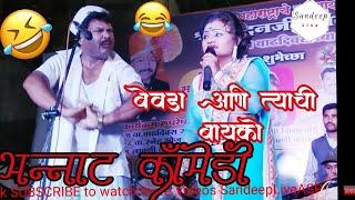 Chandan Kamble Birthday | Program Seema Pote an...