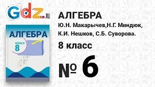 № 6- Алгебра 8 класс Макарычев