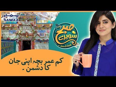 Kam Umar Bacha Apni Jaan Ka Dushman | Subh Saverey Samaa Ke Sath | SAMAA TV