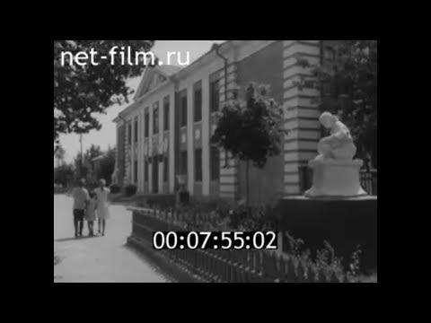 1964г. город Михайловка. Волгоградская обл