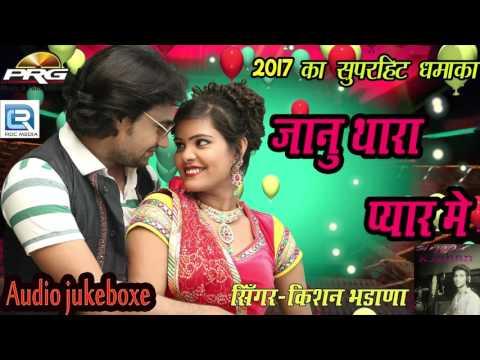 Janu Thara Pyar Main || Kishan Bhadana || New Dj Song || Audio Jukebox || PRG