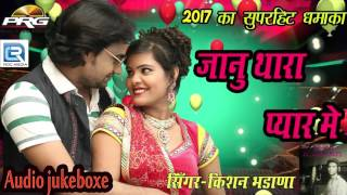 Janu Thara Pyar Main || Kishan Bhadana || New Dj Song || Audio Jukebox || PRG