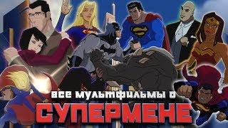 Все мультфильмы о Супермене.