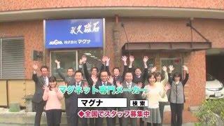 株式会社マグナ15秒CM 制作 2016年 ナレーター 明日華.