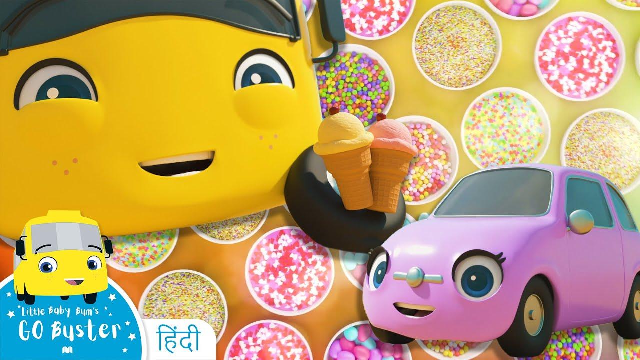 We Love Ice Cream | हम आइसक्रीम पसंद है | Kids Cartoon | बच्चों के कार्टून्स | Go Buster!