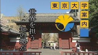東京大学の志願者に向けて、大学の概要を案内するDVDです。本編は40分で...
