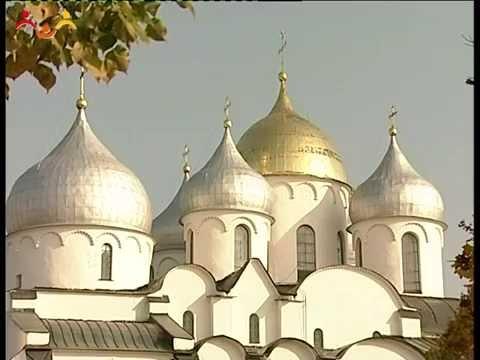 Наследие.  Где святая София -  там Новгород