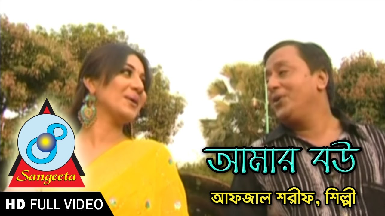 Afzal Sharif Shilpi Amar Bou Bangla Teleflim Sangeeta Youtube