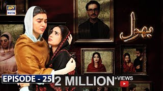 Bhool Episode 25 | 11th Sep 2019 | ARY Digital Drama