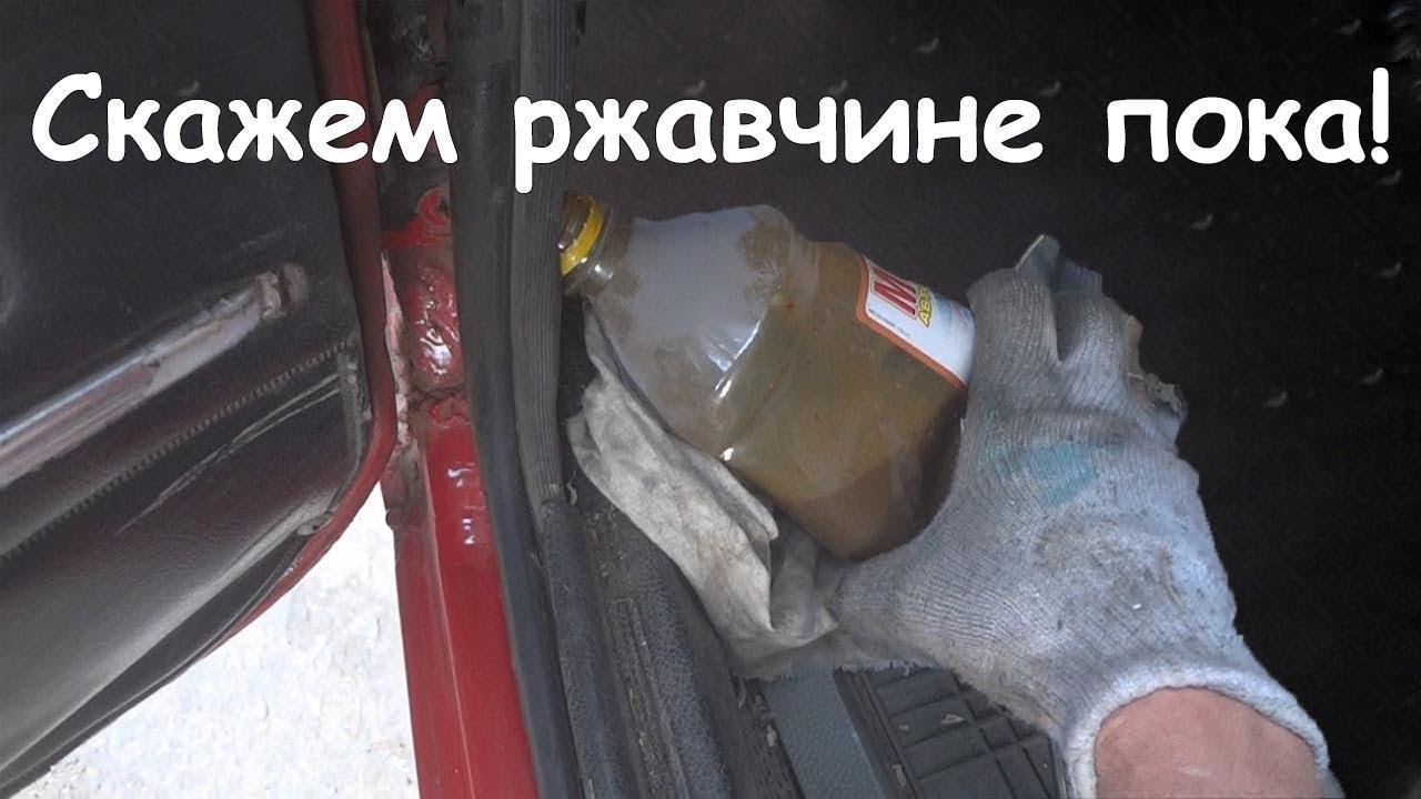 Заливаем мовиль литрами в пороги!!!