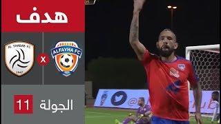 هدف الفيحاء الأول ضد الشباب (روني فيرنانديز) في الجولة 11 من الدوري السعودي للمحترفين