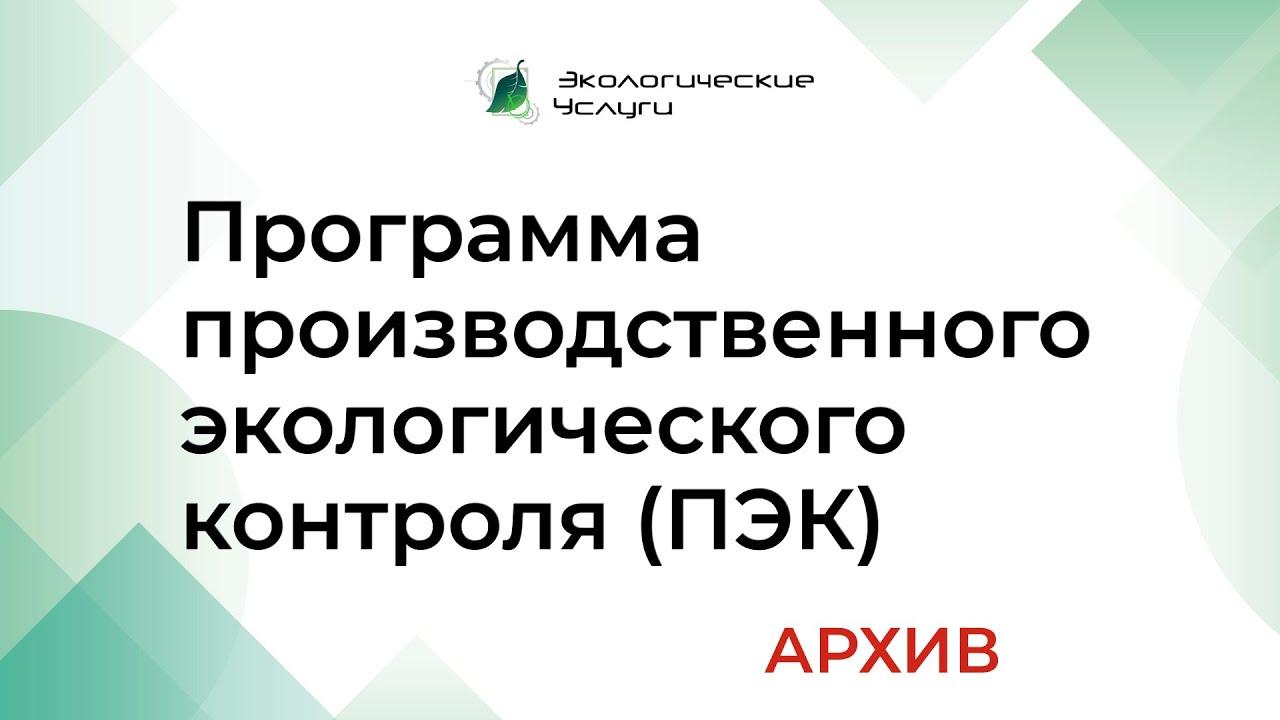 Программа производственного экологического контроля по новому приказу Минприроды