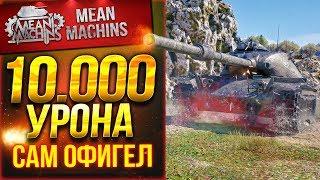 """""""10.000 УРОНА...САМ ОФИГЕЛ"""" / ДАВНО ТАКОГО НЕ БЫЛО  #ЛучшееДляВас"""