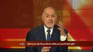 المحكمة الاتحادية العراقية تحسم موقفها من الاستفتاء ومبادرة تركية-فرنسية لتأجيله - الجزء الثالث
