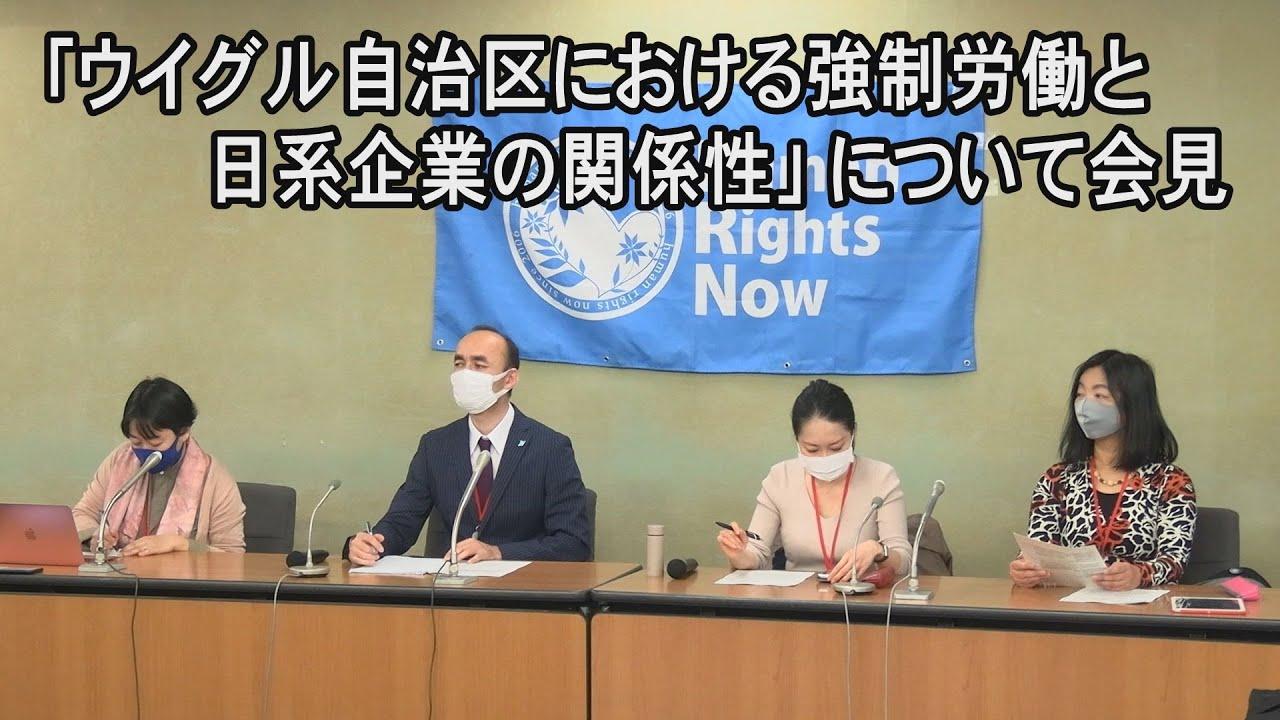 日本 ウイグル 協会