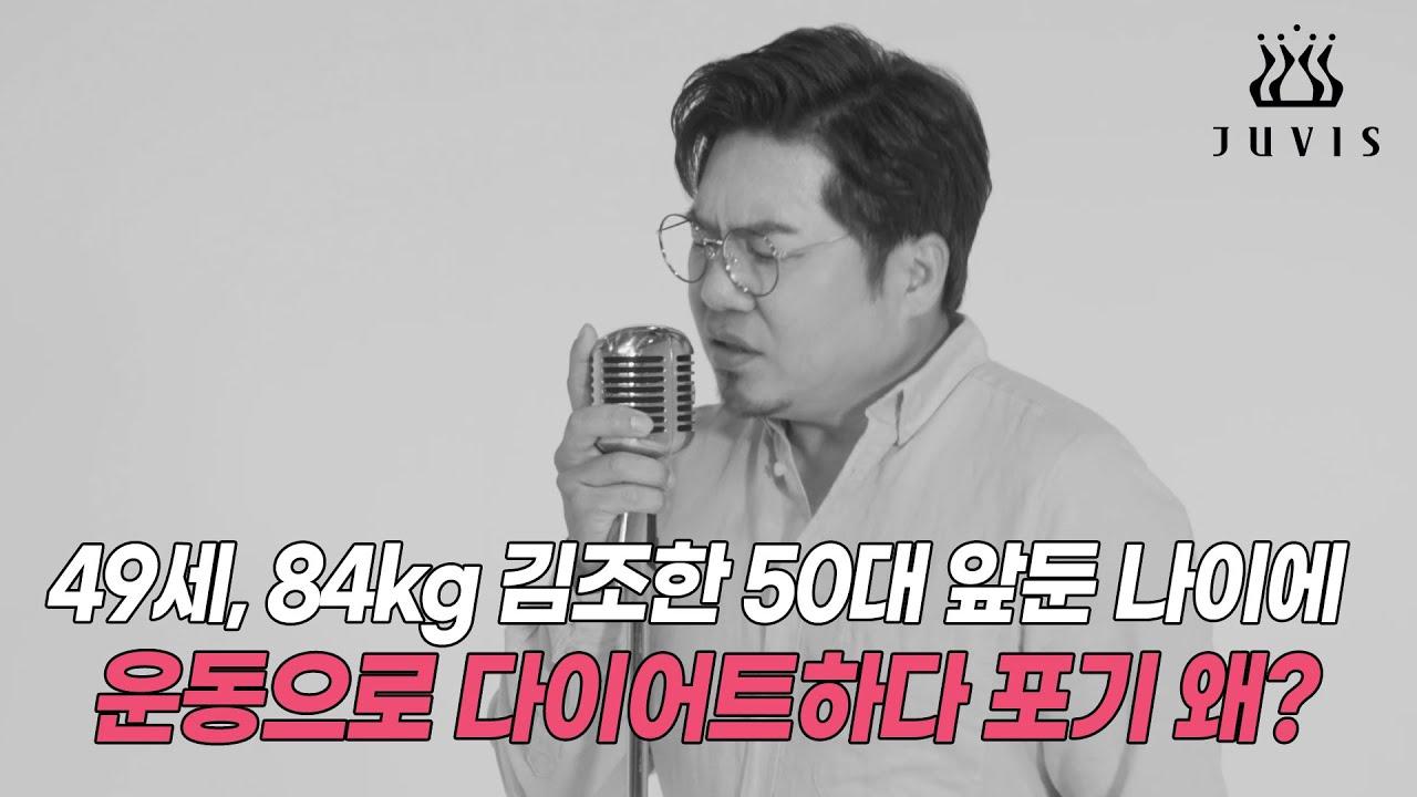 가수 김조한, 50대 앞둔 나이에 운동으로 다이어트하다 포기 왜?