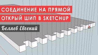 Курс Sketchup для начинающих: ящичное соединение