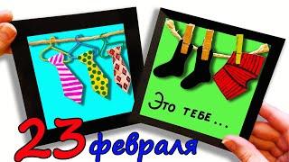 Прикольные ОТКРЫТКИ на 23 февраля СВОИМИ РУКАМИ / Подарок ПАПЕ /  Подарок ПАРНЮ