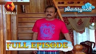 Mizhineerpookkal 29/12/16 TV Serial Full Episode