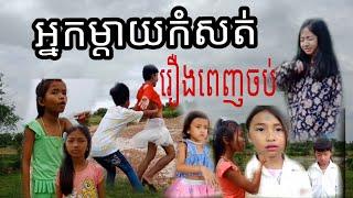 រឿងអប់រំ,Education short flims,khmer short movies Mother sad can do anything for her childrend