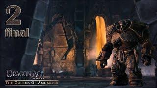Прохождение Dragon Age:The Golems of Amgarrak - часть 2:Мясной ужас (Финал)