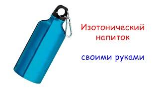 видео Изотонические напитки