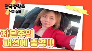 남북한의 패션문화/pi…