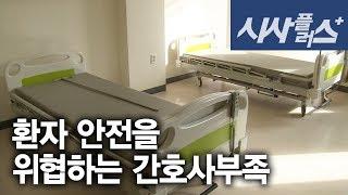 환자 안전을 위협하는 지방간호사 부족사태 2017 0223 시사플러스