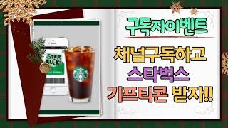 [구독자 이벤트] 채널 구독하고 스타벅스 기프티콘 받자…