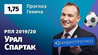 Прогноз и ставка Константина Генича: «Урал» — «Спартак»