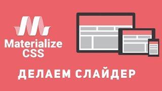 Уроки Materialize css #4 - Делаем слайдер