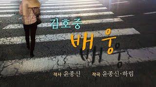 김호중 Kim Hojoong '배웅' 영상편집 2회