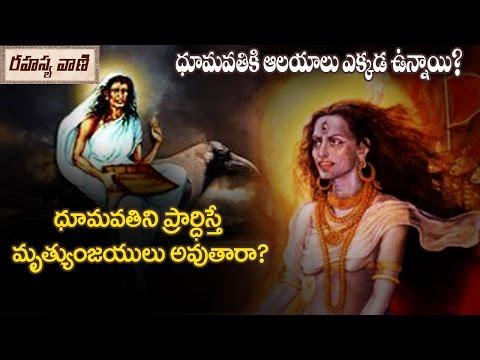 Unknown Facts About the Mrityu Devata || ధూమవతిని ప్రార్ధిస్తే మృత్యంజయులు అవుతారా?
