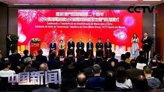 [中国新闻] 中央广播电视总台央视体育频道在澳门落地播出 | CCTV中文国际