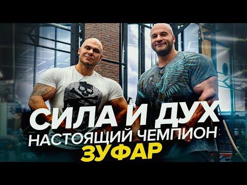 БОЛЬШОЙ И СКРОМНЫЙ Зуфар // Чемпион России // Бодибилдинг
