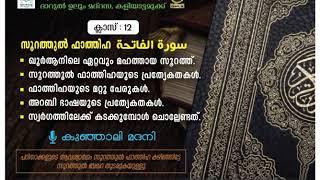 ക്ലാസ്സ്-12 സൂറത്ത് അല്-ഫാത്തിഹമ Part-1 കുഞ്ഞാലി മദനി ദാറുൽ ഉലൂം മദ്റസ കളിയാട്ടമുക്ക് 29-09-2019
