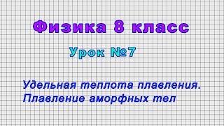 Физика 8 класс (Урок№7 - Удельная теплота плавления. Плавление аморфных тел.)