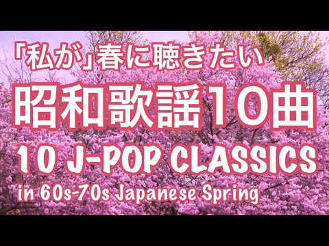V.A. /「私が」春に聴きたい昭和歌謡10曲 (10 J-Pop Classics in 60s-70s that I want to listen in the SPRING)
