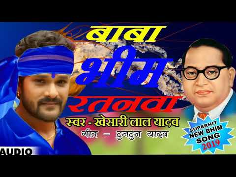 Baba Bheem Ratanwa Ho बाबा भीम रतनवा हो हिट सॉग