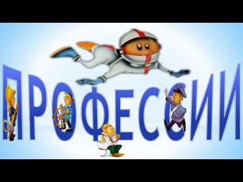 Учим профессии / Профессии в стихах / Развивающее видео о профессиях для детей / Мир профессий