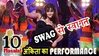 Ankita Lokhande ने किया धमाकेदार DANCE Swag Se Swagat पर । Masala Awards 2017