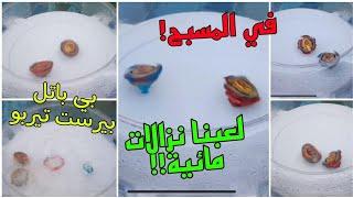 لعبنا نزالات مائية ببلابل التيربو في المسبح!!😱💥البلابل طلعت تعرف تعوم!+جوله في متجرنا!!!!!لايفوتكم