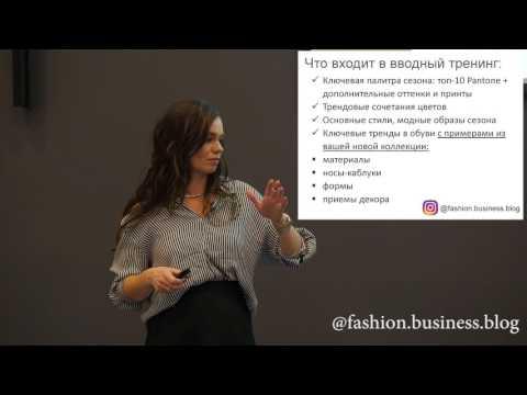 Как увеличить продажи в магазине обуви и аксессуаров. Мастер-класс для менеджеров Fashion-бизнеса