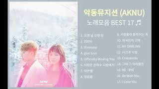 악동뮤지션 (AKMU) 노래모음 BEST 17곡 / 반복재생 / 연속듣기 / 명곡
